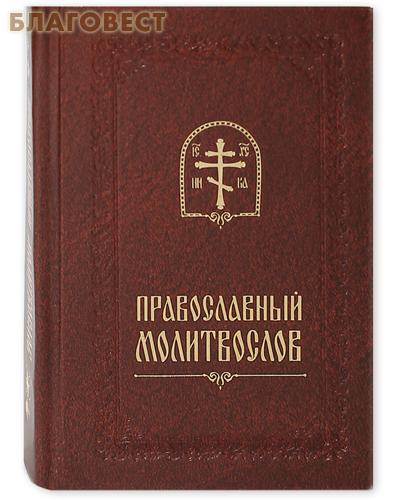 Православный молитвослов. Русский шрифт. Малый формат
