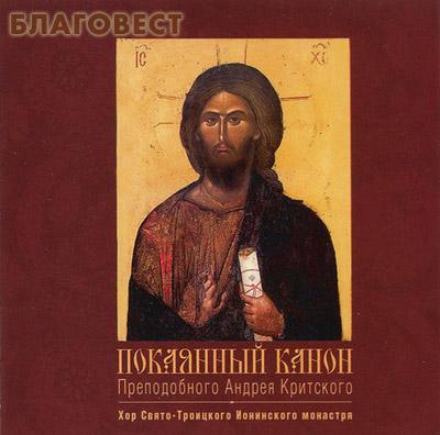 Диск (2CD) Покаянный канон Преподобного Андрея Критского. Хор Свято-Троицкого Ионинского монастыря ( Благовест -  )