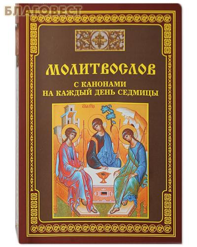 Молитвослов с канонами на каждый день седмицы
