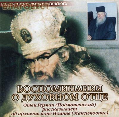 Диск (CD) Воспоминания о духовном отце. Отец Герман (Подмошенский) рассазывает об архиепископе Иоанне (Максимовиче)