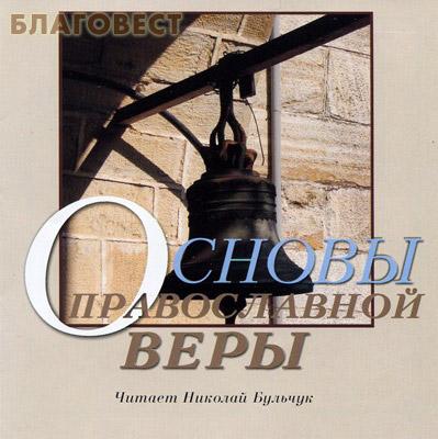 Диск (MP3) Основы православной веры. Читает Николай Бульчук ( Благовест -  )