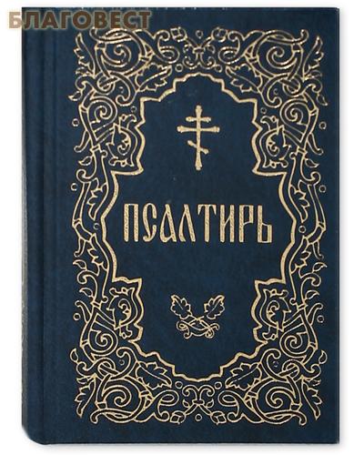 Псалтирь. Русский шрифт. Карманный формат