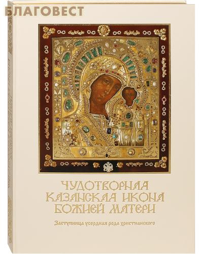 Чудотворная казанская икона Божией Матери. Заступница усердная рода христианского. Золотой обрез