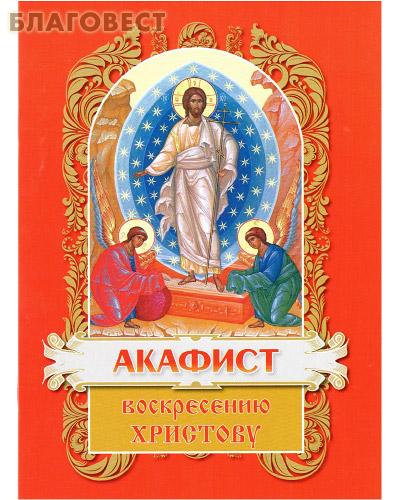 Акафист воскресению христову что это