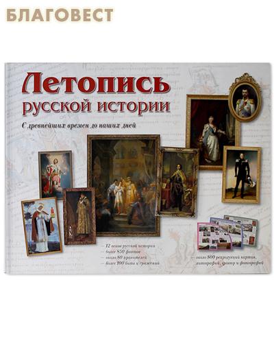 Летопись русской истории. С древнейших времен до наших дней