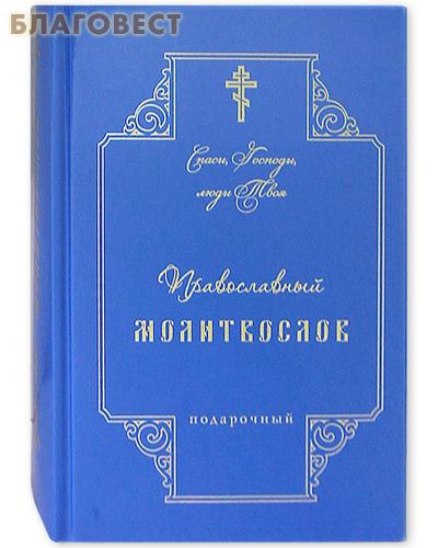 Православный молитвослов. Спаси Господи люди Твоя. Подарочный