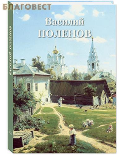 Василий Поленов. Великие полотна