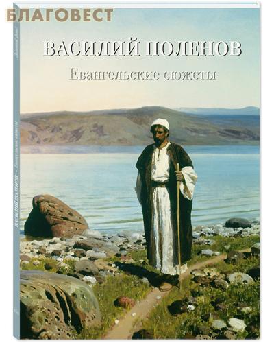 Василий Поленов. Евангельские сюжеты. Золотой фонд