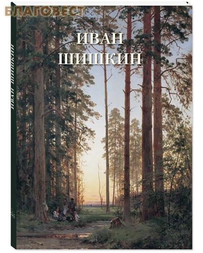 Иван Шишкин. Великие полотна