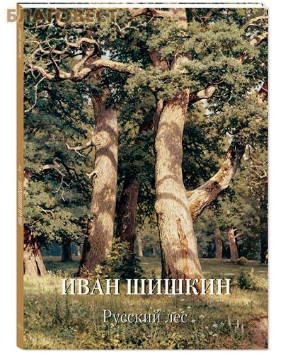 Иван Шишкин. Русский лес