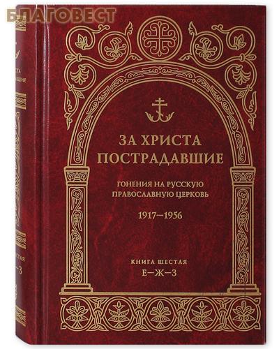 За Христа пострадавшие. Гонения на Русскую Православную Церковь. 1917-1956. Книга 6 (Е-Ж-З)