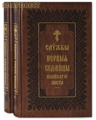 Службы Первой Седмицы Великого Поста в 2-х книгах. Церковно-славянском шрифт