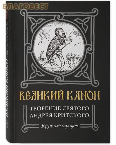 Великий канон. Творение святого Андрея Критского. Крупный шрифт