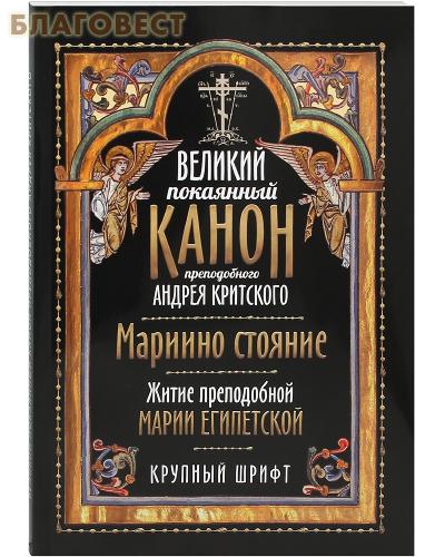 Великий покаянный канон преподобного Андрея Критского. Мариино стояние. Житие преподобной Марии Египетской. Крупный шрифт