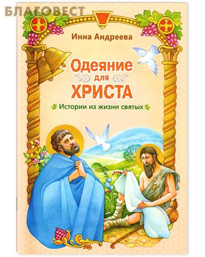 Одеяние для Христа. Истории из жизни святых. Инна Андреева