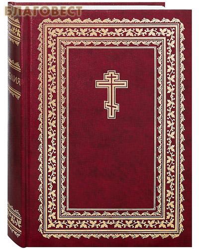 Библия. С неканоническими книгами. Цвет в ассортименте ( Российское Библейское Общество -  )