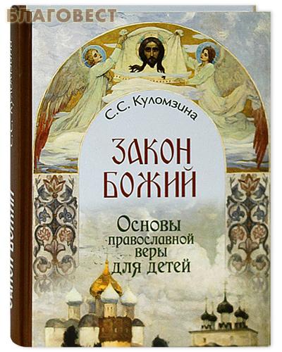 Закон Божий. Основы православной веры для детей. С.С. Куломзина