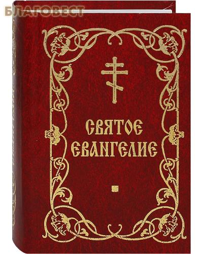 Святое Евангелие. Карманный формат