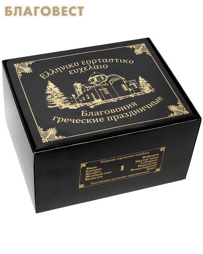 Набор греческих праздничных благовоний №1, по 10мл (1упаковка/20шт) 10 ароматов