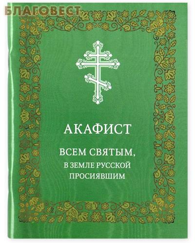 Акафист Всем Святым, в земле Русской просиявшим
