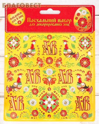 Пасхальный набор для декорирования яиц