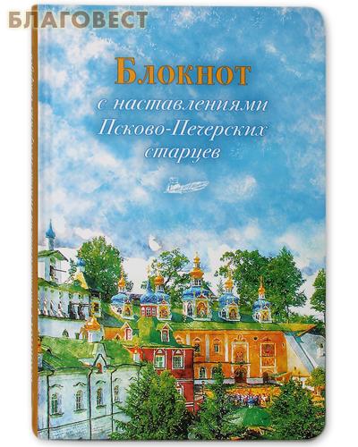 Блокнот с наставлениями Псково-Печерских старцев (Весна)