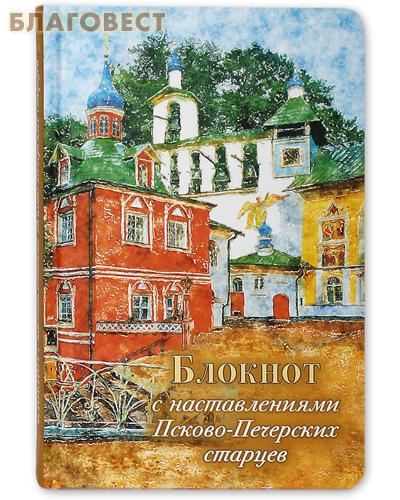 Блокнот с наставлениями Псково-Печерских старцев (Лето)