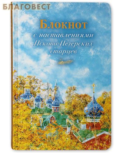 Блокнот с наставлениями Псково-Печерских старцев (Осень)