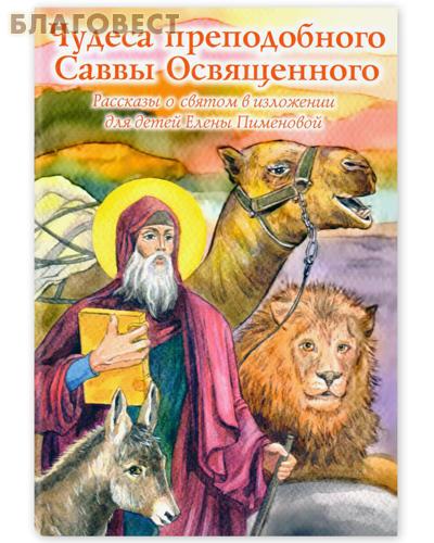 Чудеса преподобного Саввы Освященного. Рассказы о святом в изложении для детей Елены Пименовой