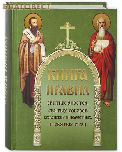 Книга правил святых апостол, святых соборов вселенских и поместных, и святых отец