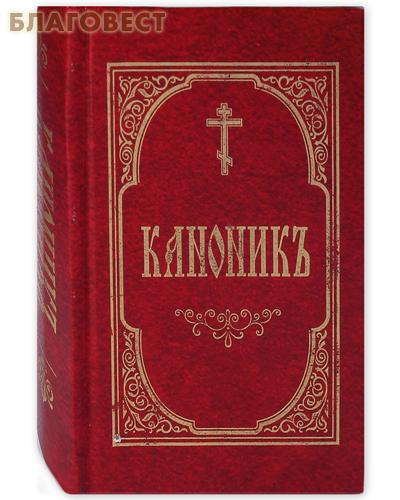 Канонник. Карманный формат. Церковно-славянский шрифт