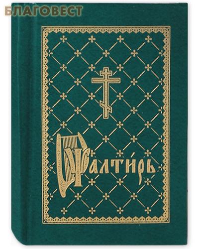 Псалтирь. Карманный формат. Церковно-славянский шрифт