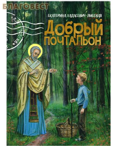 Добрый почтальон. Екатерина Хадасевич-Лисовая