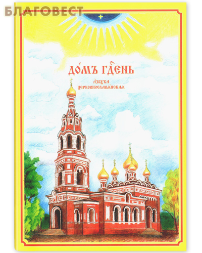 Дом Господень. Азбука церковнославянская