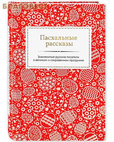 Пасхальные рассказы. Знаменитые русские писатели о великом и сокровенном празднике
