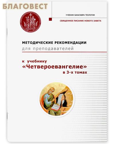 Методические рекомендации для преподавателей к учебнику