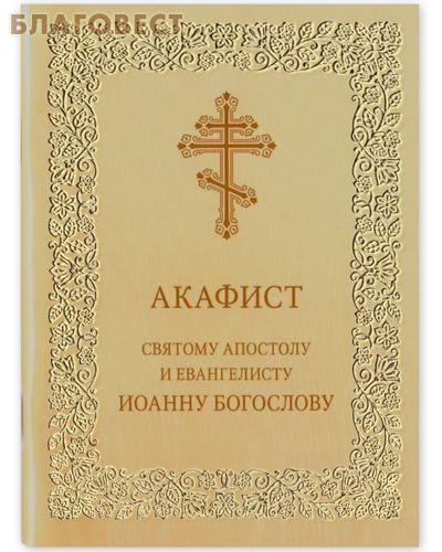 Акафист святому апостолу и евангелисту Иоанну Богослову