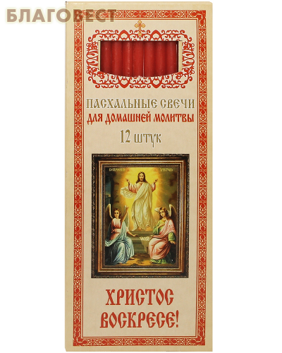 Свечи пасхальные для домашней молитвы 12 шт (50% воска). Размер свечи 185*6мм