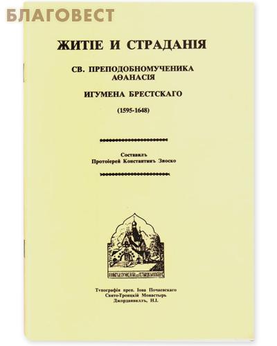Житие и страдания св.преподобномученика Афанасия игумена Брестского (1595-1648)