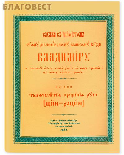 Служба с акафистом святому равноапостольному великому князю Владимиру
