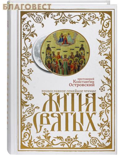 Жития святых. Православное семейное чтение. Протоиерей Константин Островский