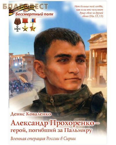 Александр Прохоренко - герой, погибший за Пальмиру. Денис Коваленко