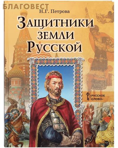 Защитники земли Русской. Исторические рассказы. Н. Г. Петрова