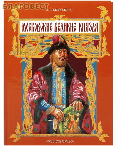 Московские великие князья. Л. Е. Морозова