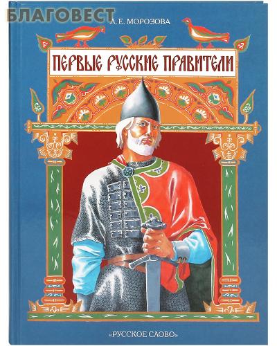 Первые русские правители. Л. Е. Морозова