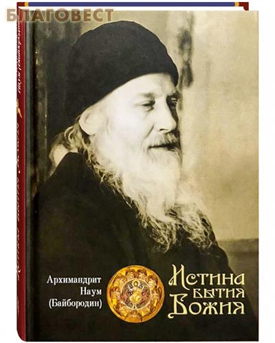 Истина бытия Божия. Архимандрит Наум (Байбородин)