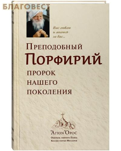 Преподобный Порфирий пророк нашего поколения