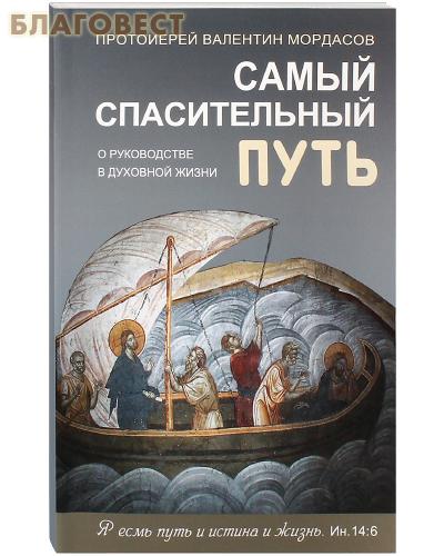 Самый спасительный путь. О руководстве в духовной жизни. Протоиерей Валентин Мордасов