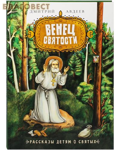 Венец святости. Рассказы детям о святых. Дмитрий Авдеев