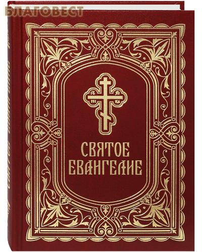 Святое Евангелие. Слова Спасителя выделены красным цветом